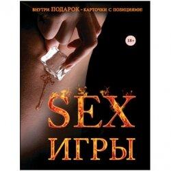 """Книга """"Секс-игры"""" + подарок (карточки с позициями). Джо Хеммингс"""