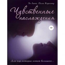 «Чувственные наслаждения», Эл Линк и Пала Коупленд. Книга-практикум для пар