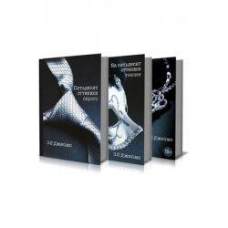 Эротическая трилогия Fifty Shades of Grey ''Пятьдесят оттенков серого'' Джеймс Э., комплект 3 книги