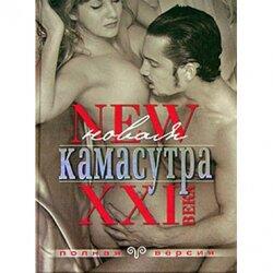 """Книга """"Новая камасутра"""" Полная версия, Нестерова"""